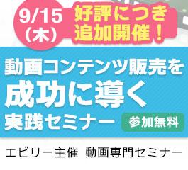 bnr_event160817_thumb-1