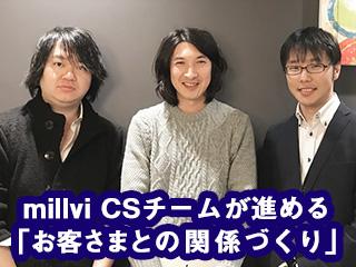millvi CSチームが進める「お客様との関係づくり」